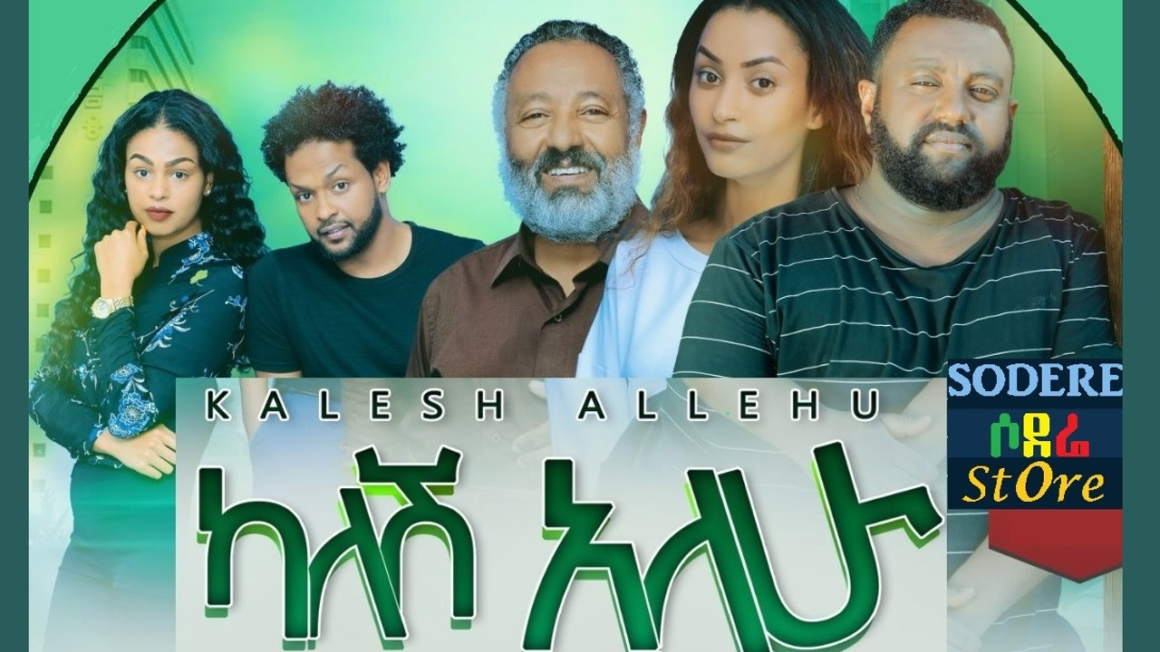 ካለሽ አለሁ Kalesh Alehu