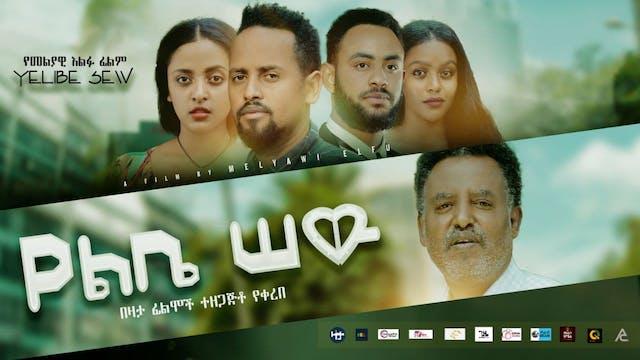 የልቤ ሰው Yelibe Sew Ethiopian movie 2021