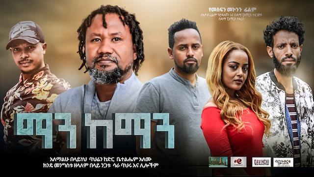 ማን ከማን Man KeMan Ethiopian film 2021