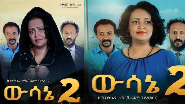 ውሳኔ 2 Wesanie 2 film trailer