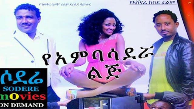 Ye Ambasederua Lij