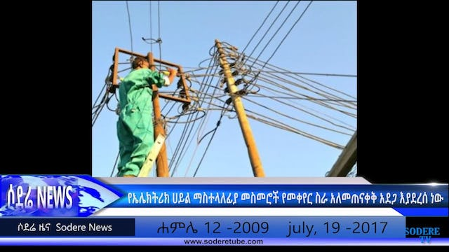 Residents face danger during change of electric power poles in Addis