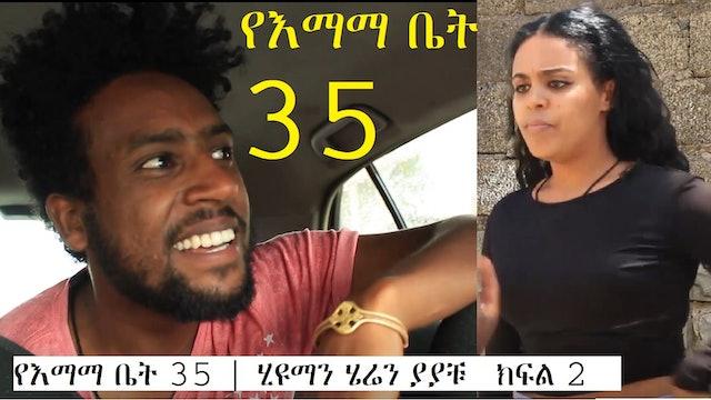YeEmama Bet 35 - Human Heren Yayachu 2