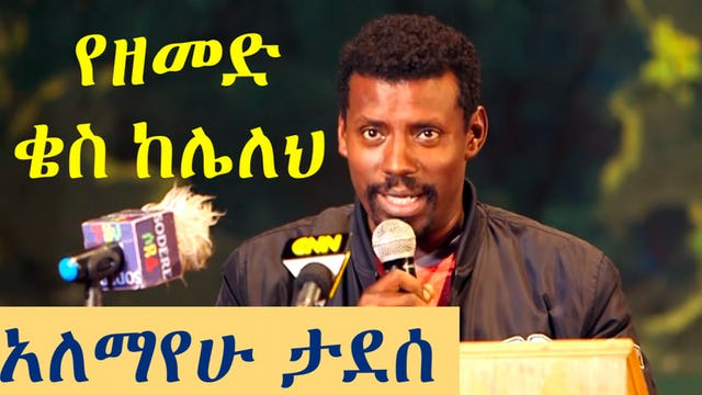 Alemayehu Tadesse - YeZemed Kes