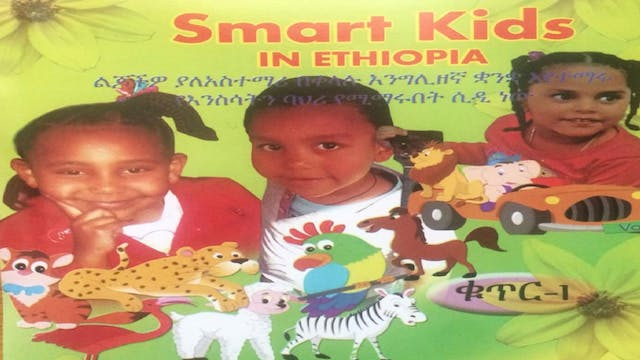 Smart Kids in Ethiopia