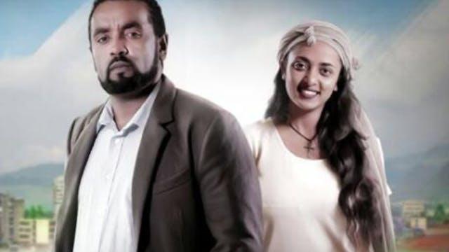 ገደብ አዲስ ፊልም Gedeb Ethiopian movie