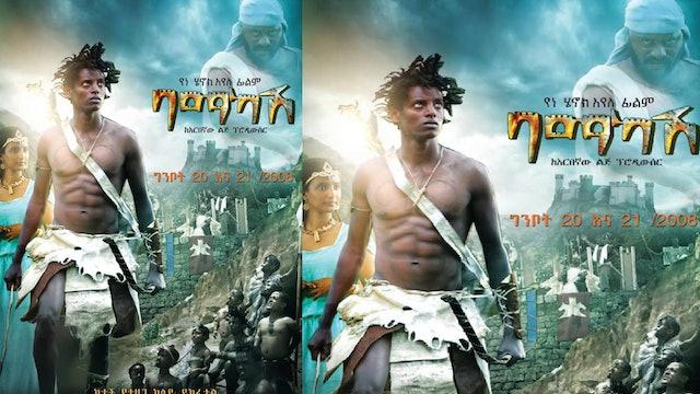 Bamakash Trailer