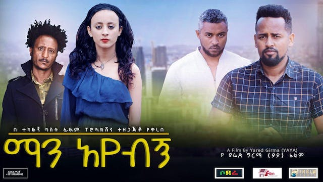 ማን አየብኝ Man Ayebign Trailer
