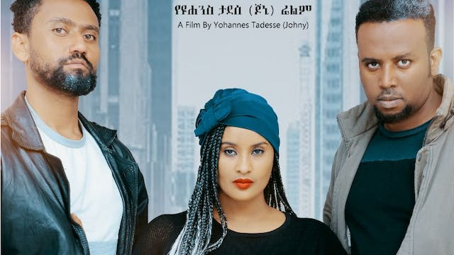 ሁለት ዱርዬ Hulet dureye Ethiopian movie ...