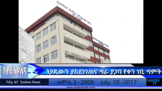 Ethiopia: Man died after tax increase