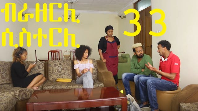 Brotherly Sisterly Episode 33 | Colonelu