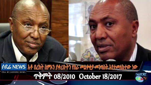 Bereket Simon resignation