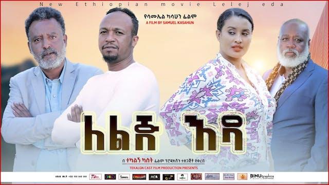 ለልጅ እዳ LeLij Eda Ethiopian movie 2021