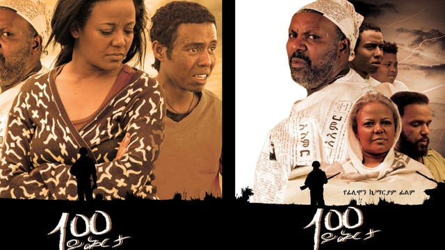 መቶ ይቅርታ 100 Yekerta