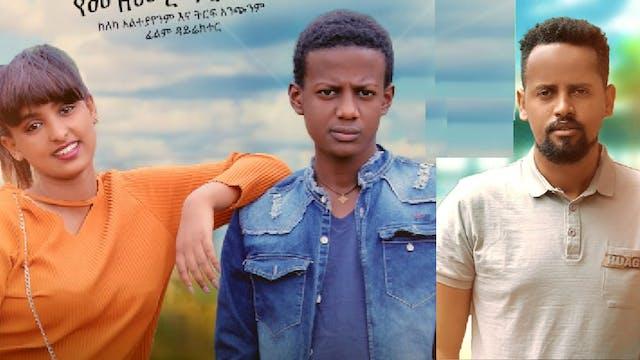 ያፈቀረ አራዳ Yafekere Arada Ethiopian fil...