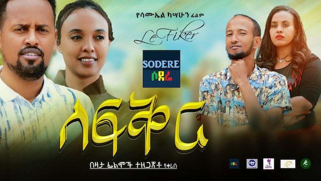 ለፍቅር የሶደሬ ኦርጅናል ፊልም Lefiker Sodere Original Ethiopian film 2020
