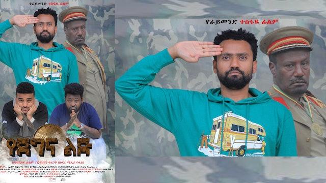 የጀግና ልጅ YeJegna Lij Ethiopian movie 2020