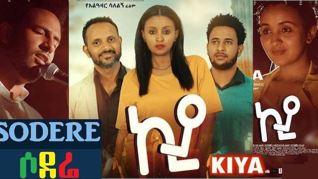 ኪያ Kiya Ethiopian film