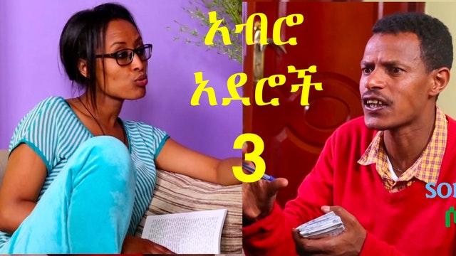 Abro Aderoch Episode 3