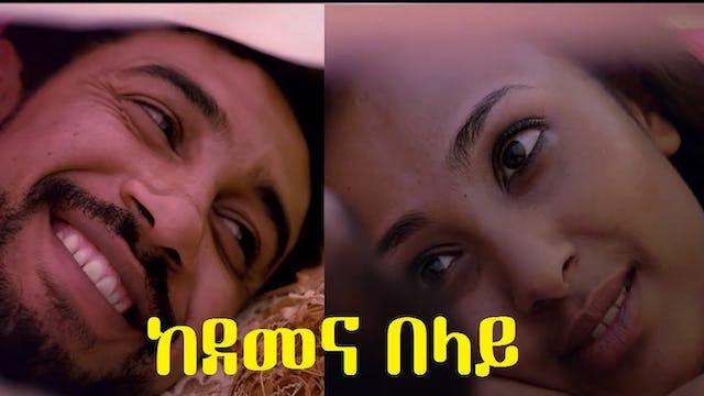 Ke Damena Belay clip 2