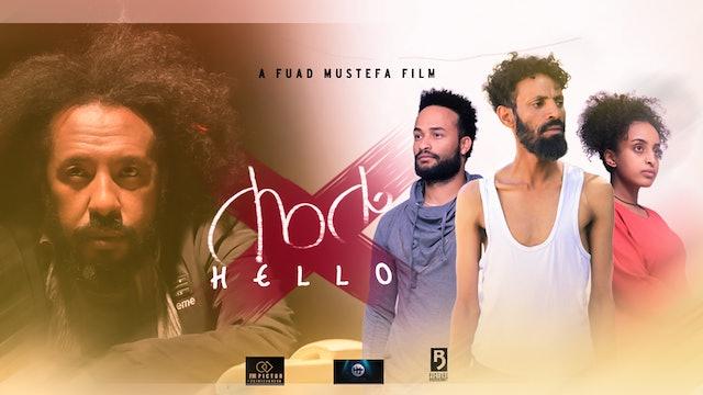 ሄሎ Hello Ethiopian Film Trailer
