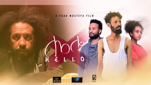 ሄሎ Hello Ethiopian Film Trailer