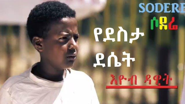 Ye Desta deset new drama