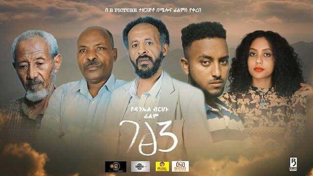 ገፅ 3 Gets 3 Ethiopian film 2021