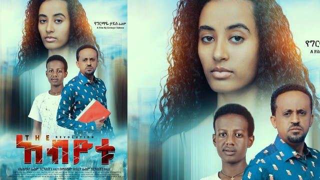 አብዮቱ Abiyotu Ethiopian movie trailer