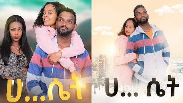 ሀ...ሴት HASET Ethiopian film trailer