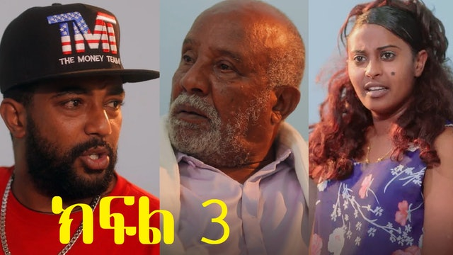 የጉድ ሀገር ክፍል 3 YeGud Hager Episode 3