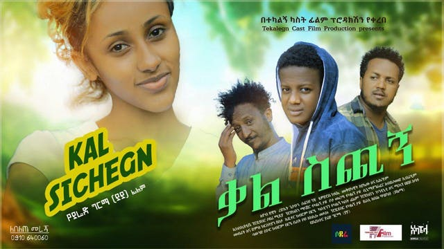 ቃል ስጪኝ Kal Sichign Ethiopian movie 2020