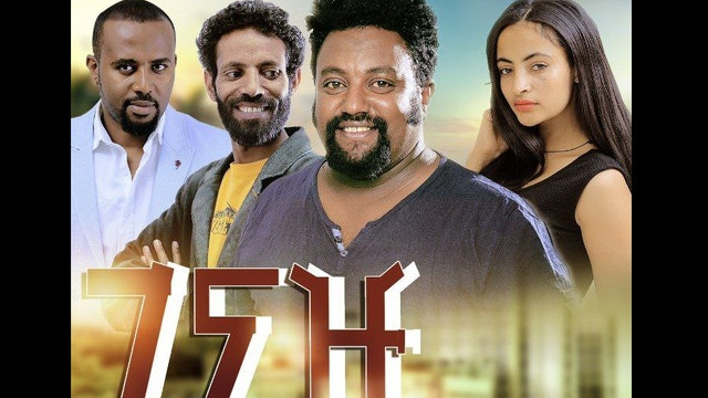 ገናዡ አዲስ ፊልም Genazu Ethiopian movie 2021