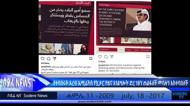 United Arab Emirates Hacked Qatar