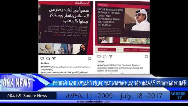United Arab Emirates Hacked Qatar