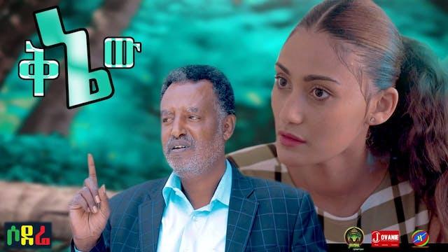 ቅኔው Qenew Ethiopian movie 2020