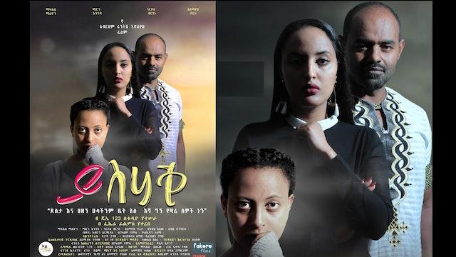 ይስሐቅ Yishak Trailer