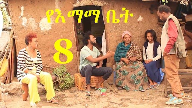 YeEmama Bet Episode 8 - Mefenekel Tigist
