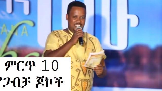 Top 10 marriage jokes