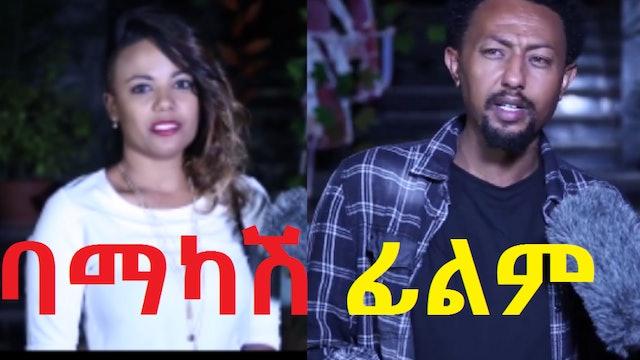 የባማካሽ ፊልም ምርቃ Bamakash premiere