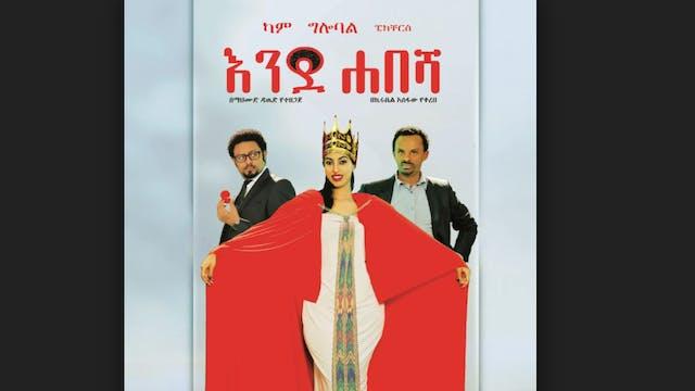 EndeHabesha trailer