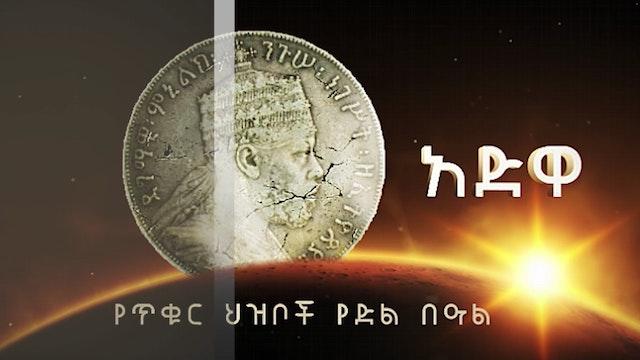 Adwa Ethiopia