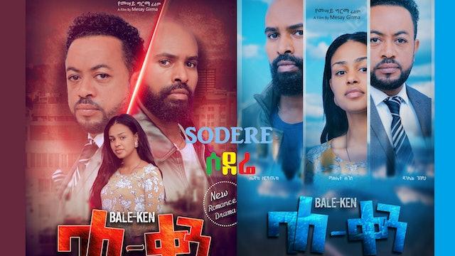 ባለ ቀን አዲስ ፊልም Bale Ken new Ethiopian film 2020