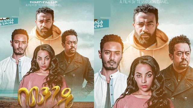 በመንገዴ Trailer Bemengede Ethiopian movie 2021