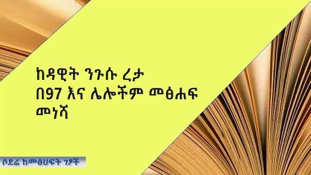 Dawit Negusu Retta - Menesha