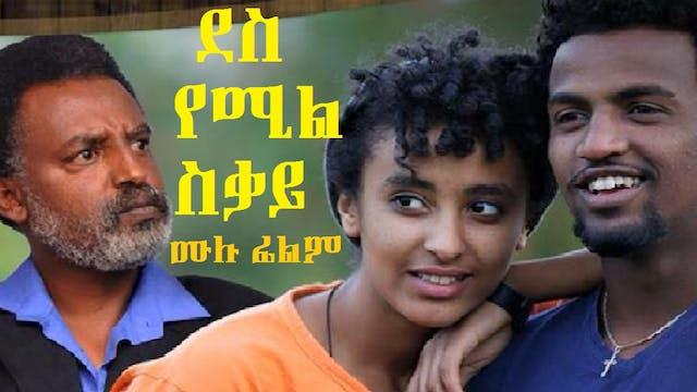 Des Yemil Sekay