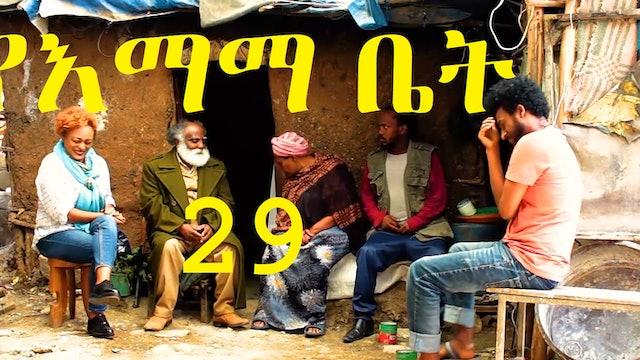 YeEmama Bet 29 - Kzendero Vitz ena Ktaliyan Medif - Sodere
