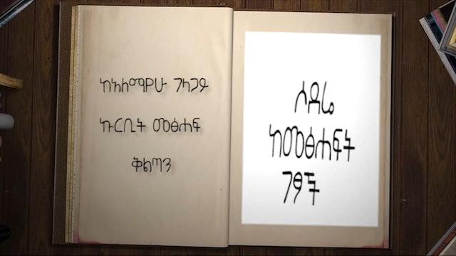 Alemayehu Gelagay Kurbit - Kiltan