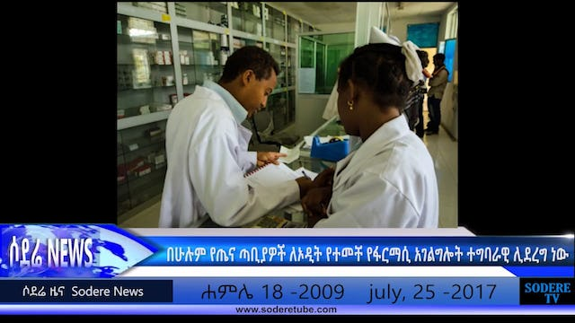 Ethiopia to open pharamacy in all health posts