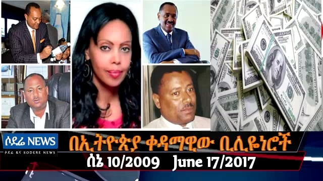 Ethiopian news June 18 2017